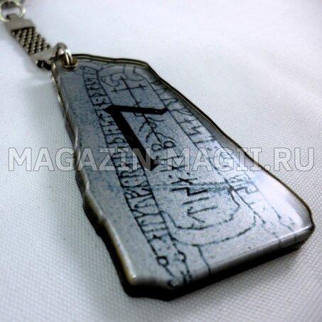 key chain Rune Laguz